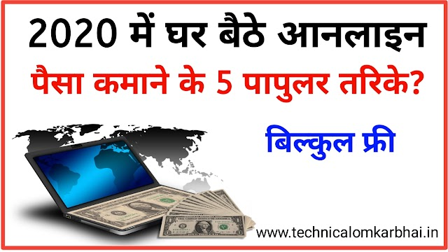 10 Best Way to Earn Money Online in Hindi 2020 - Earn Money Online in India