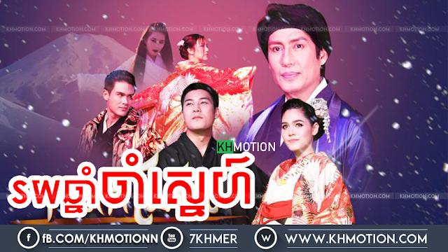 Roy Chnam Cham Sne