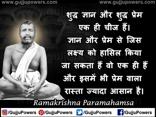 ramkrishna paramhans story