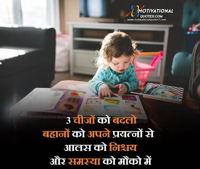 Study Motivation Status Hindi,not motivated to study, motivated to learn, employee motivation and organizational performance, inspirational quotes to study hard, phd motivation quotes,