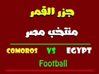 تصفيات امم افريقيا | منتخب مصر يسعي للفوز علي جزر القمر ولا يوجد حل غير الفوز comoros vs egypt 2021