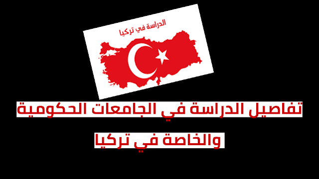 الحصول على قبول دراسي والدراسة في جامعات تركيا الحكومية والخاصة