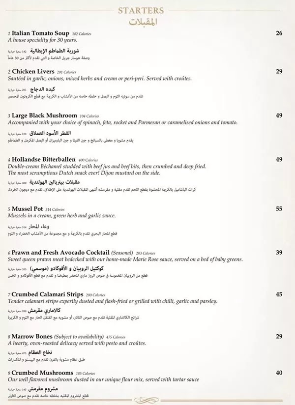 منيو مطعم ذي هوسار جريل