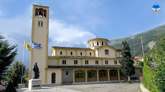 Ιερός Ναός Αγίου Κοσμά Αιτωλού Κόνιτσα