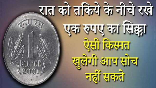 1-rupee-coin-kept-under-the-pillow-at-night