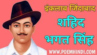 शाहिद भगत सिंह पर कविता। Poem On shahid Bhagat Singh in Hindi
