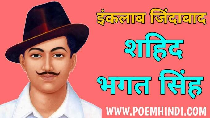 शहिद भगत सिंह पर कविता। Poem On Bhagat Singh in Hindi