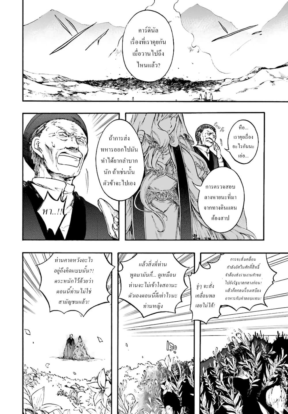 อ่านการ์ตูน Isekai Apocalypse MYNOGHRA ~The Conquest of the World Starts With the Civilization of Ruin~ ตอนที่ 5 หน้าที่ 4
