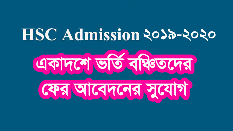 HSC Xi New 4th Admission Apply Notice 2019-2020