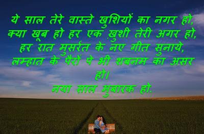 New Year Sms Hindi