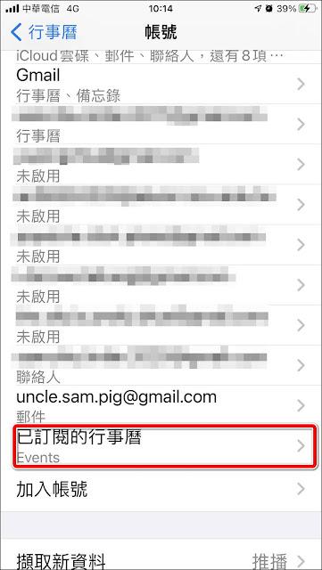 iPhone或iOS行事曆中毒!! 輕鬆的解毒方式!!
