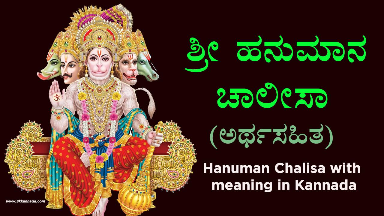 ಶ್ರೀ ಹನುಮಾನ ಚಾಲೀಸಾ ಅರ್ಥಸಹಿತ : Hanuman Chalisa with meaning in Kannada