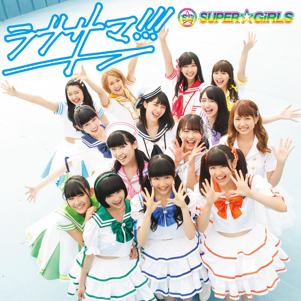[Single] SUPER☆GiRLS – ラブサマ!!! (2016.08.31/MP3/RAR)