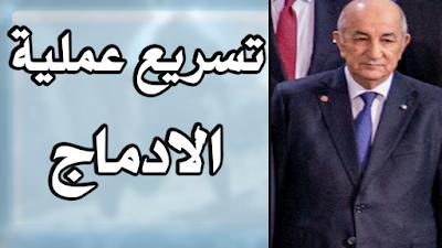 الرئيس عبد المجيد تبون يصرح بتسريع عملية الادماج اخر اخبار عقود ما قبل التشغيل