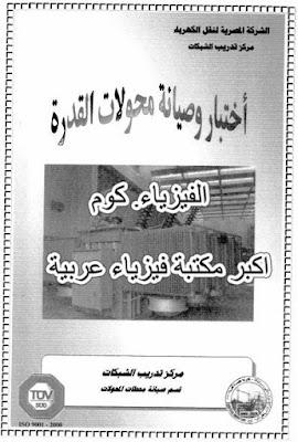 تحميل كتاب صيانة وفحص المحولات الكهربائية pdf مرجع كامل بالعربي