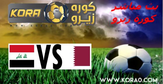 كورة لايف مشاهدة مباراة قطر والعراق بث مباشر اون لاين اليوم 26-11-2019 كأس الخليج 24 دور المجموعات koralive