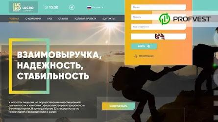 🥇Lucro-project.com: обзор и отзывы [HYIP СКАМ]
