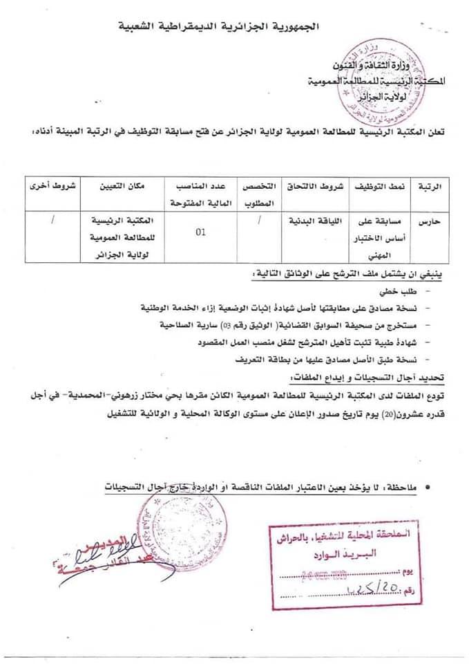 اعلان توظيف بالمكتبة الرئيسية للمطالعة لولاية الجزائر 29 ديسمبر 2020