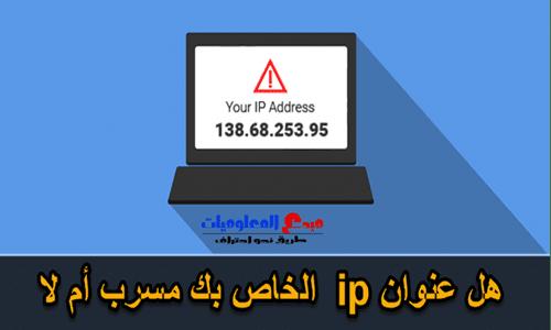 كيفية معرفة ما إذا كان VPN الخاص بك يقوم بتسريب عنوان IP الخاص بك لحماية خصوصيتك على الإنترنت