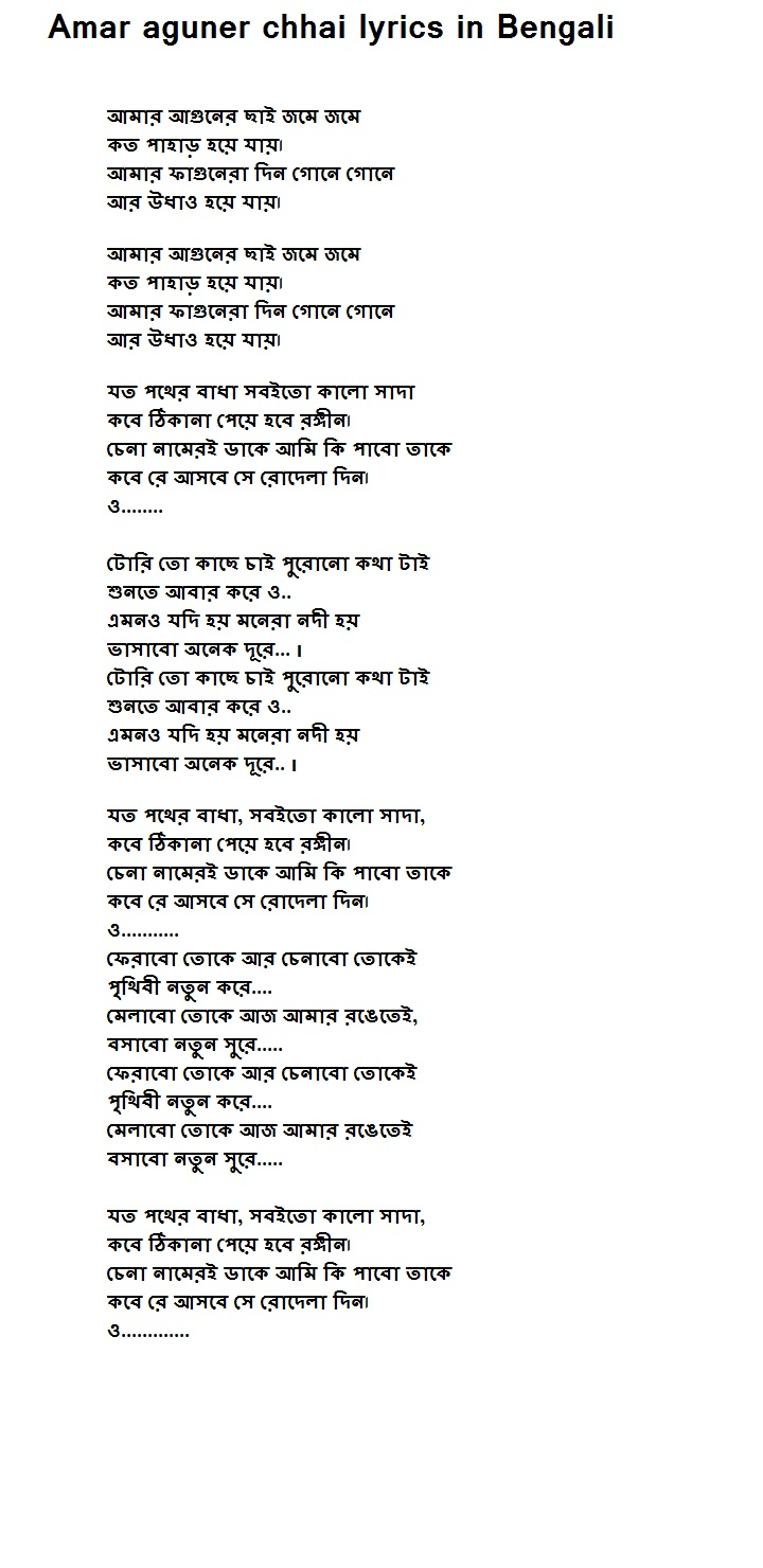 Amar aguner chhai lyrics in Bengali