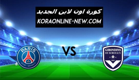 مشاهدة مباراة باريس سن جيرمان وبوردو بث مباشر اليوم 3-3-2021 الدوري الفرنسي