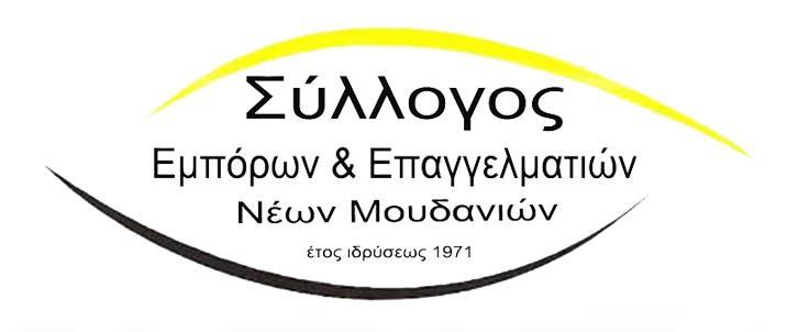 Το νέο διοικητικό συμβούλιο του Συλλόγου Εμπόρων Νέων Μουδανιών