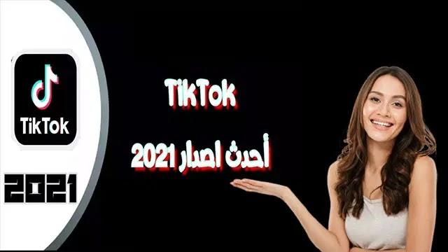 تحميل تطبيق TikTok 2021 أخر إصدار برابط مباشر