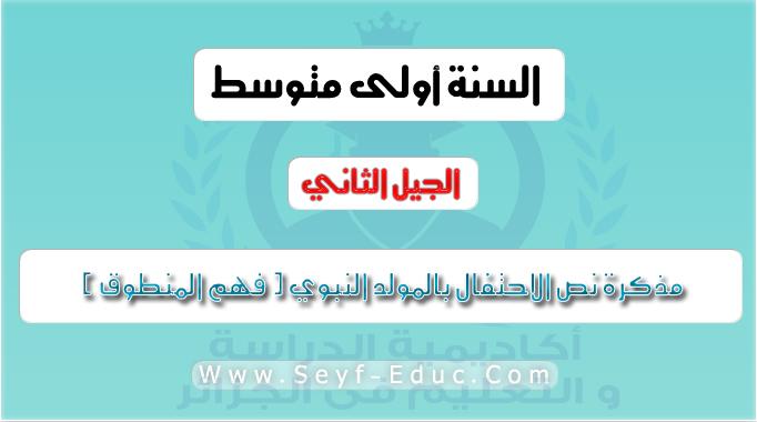 مذكرة نص الاحتفال بالمولد النبوي ( فهم المنطوق ) اللغة العربية للسنة الاولى متوسط الجيل الثاني