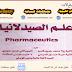 """تحميل كتاب """"علم الصيدلانيات Pharmaceutics"""" باللغة العربية"""