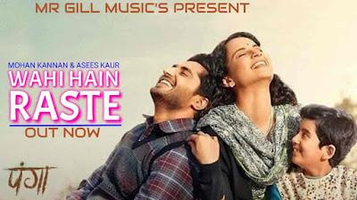 Wahi Hain Raste Song Lyrics In Hindi - Mohan Kannan | Javed Akhtar