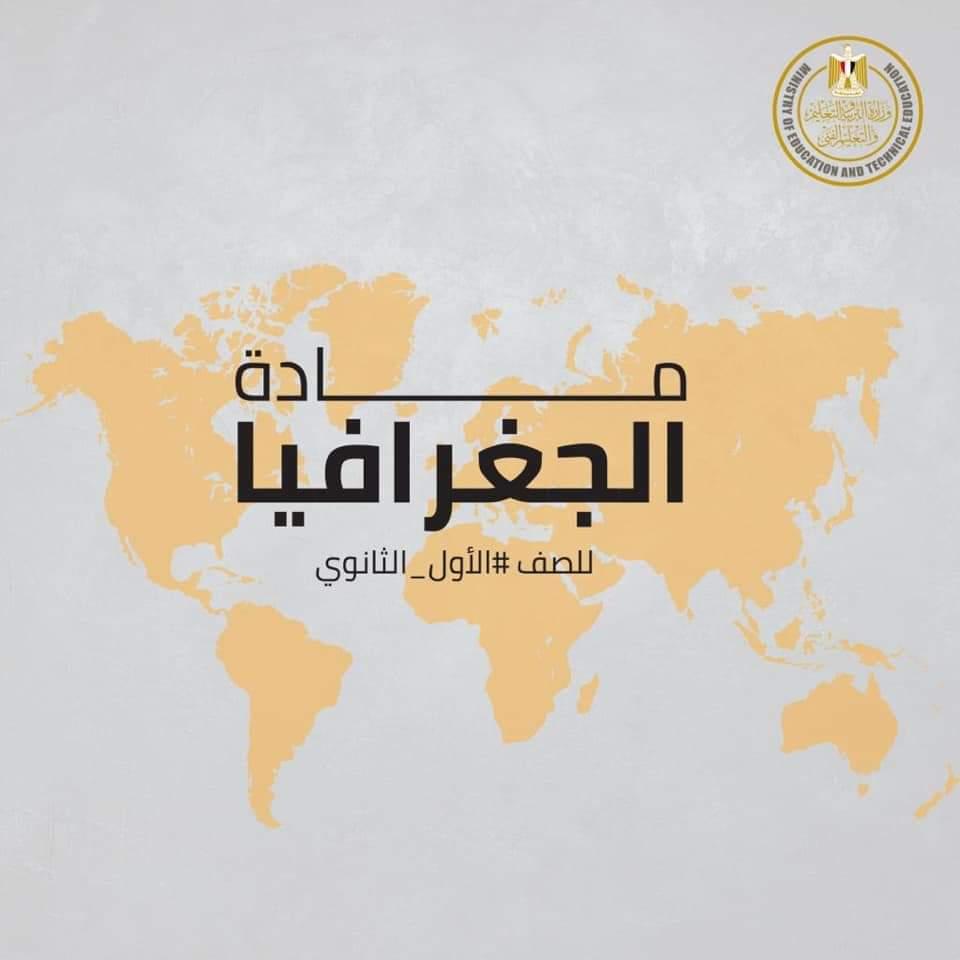 منهج الجغرافيا المقرر تدريسه للصف الأول الثانوى حتى 15 مارس 2020