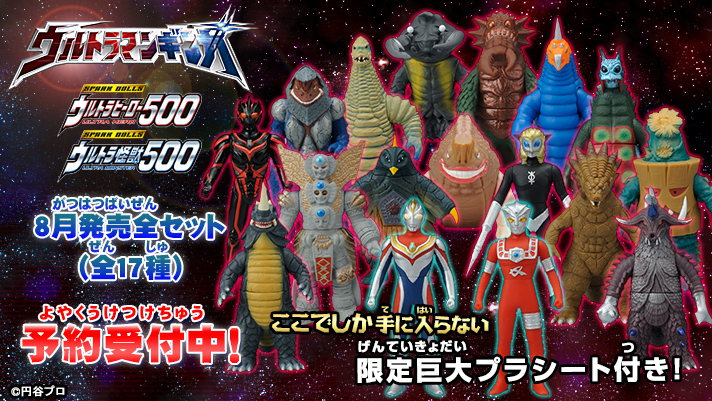Ultraman-series-500-figures-kaiju