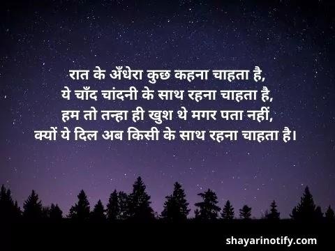 romantic-shayari-images
