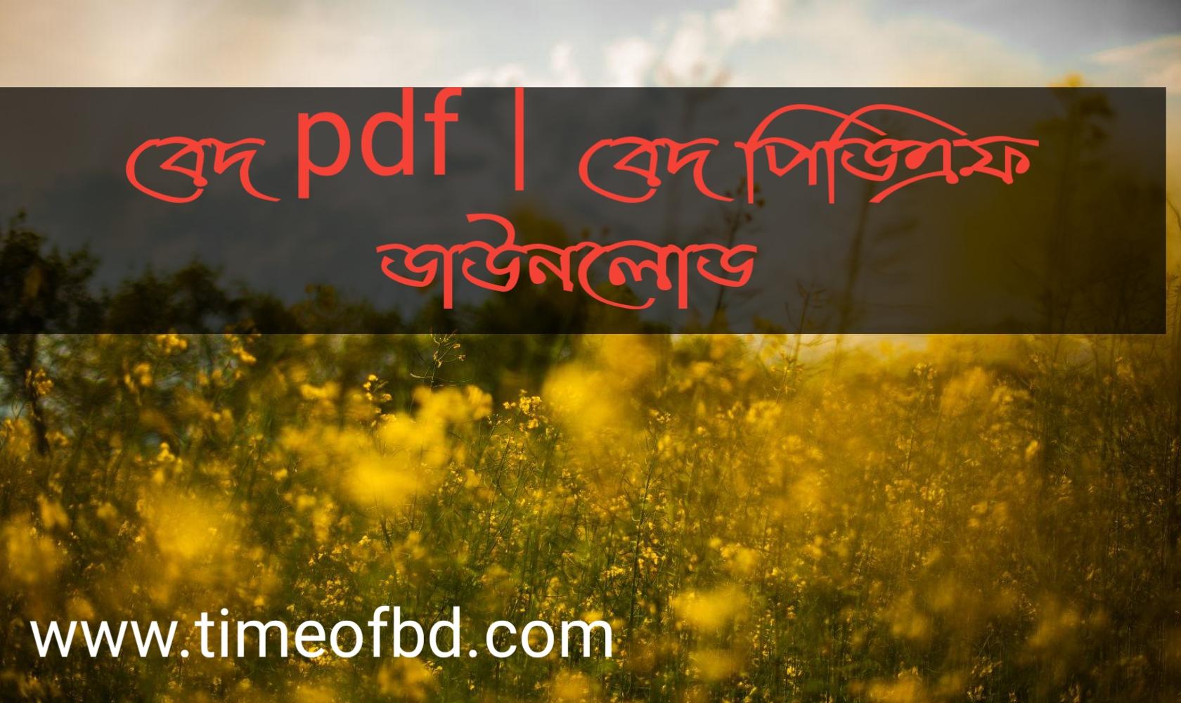 বেদ pdf, বেদ পিডিএফ ডাউনলোড, বেদ পিডিএফ, বেদ pdf download,