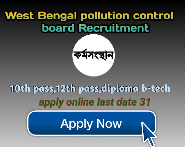 (wbpcb) Recruitment 2020