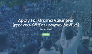 AP Grama/ward Volunteer Recruitment 2019 Notification for 2 Lakhs Govt Jobs Vacancy