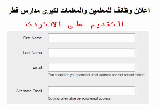 """اعلان وظائف كبرى مدارس قطر """" معلمين ومعلمات لمختلف التخصصات """" التقديم على الانترنت"""