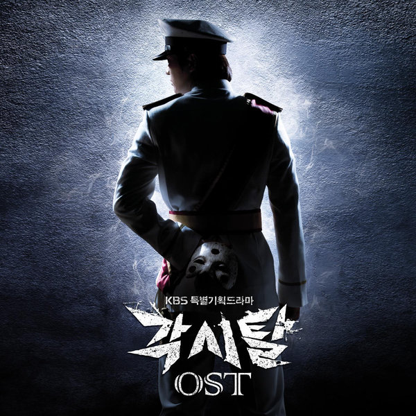 Various Artists – Bridal Mask (Original TV Series Soundtrack)
