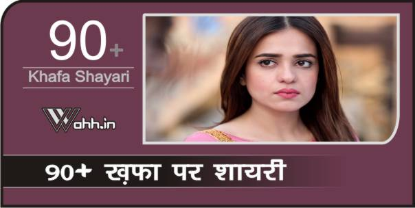 Khafa-Shayari-2-Line