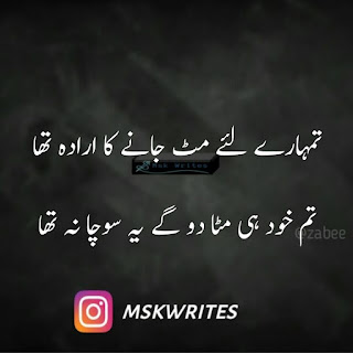 Poetry Urdu Sad Love