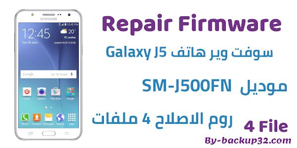 سوفت وير هاتف Galaxy J5 موديل SM-J500FN روم الاصلاح 4 ملفات تحميل مباشر