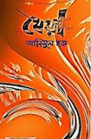 Kheya by Anisul Hoque