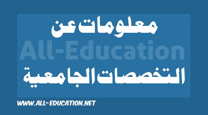 معلومات عن التخصصات الجامعية الجزائرية