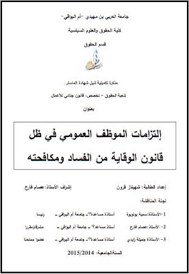 مذكرة ماستر: إلتزامات الموظف العمومي في ظل قانون الوقاية من الفساد ومكافحته PDF