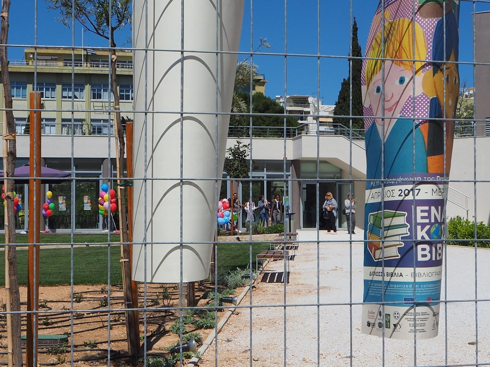 f8a6a99e249 Hμερολόγιο οδοστρώματος : Παιδιά και γιαγιάδες στο πάρκο μας