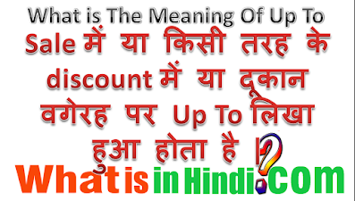 What is the meaning of Up to Meaning in Hindi