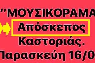 """Ο Απόσκεπος γιορτάζει σήμερα Παρασκευή με το """"Μουσικόραμα"""" Φλώρινας"""