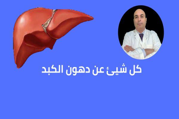 الكبد الدهنى وعلاجه, الكبد الدهنى السكرى, الكبد الدهنى وطرق علاجه, الكبد الدهنى المتضخم, الكبد الدهني, الكبد الدهني الخفيف, الكبد الدهني غير الكحولي, هل الكبد الدهني يسبب الم, الكبد الدهنى واعراضه, الكبد الدهني وارتفاع الانزيمات, الكبد الدهني هل هو خطير, الكبد الدهني هل هو معدي, الكبد الدهني هو, هل الكبد الدهني مرض مزمن, هل الكبد الدهني له علاج, علاج الكبد الدهني نهائيا, علاج الكبد الدهني موضوع, هل الكبد الدهني قابل للشفاء, طعام الكبد الدهني, سبب الكبد الدهني, درجات الكبد الدهني,