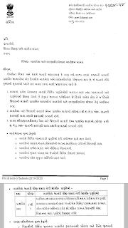 बालमेला और लाईफस्किल मेला के आयोजन हेतु जी सी ई आर टी का पत्र