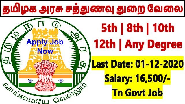 தமிழக அரசு சத்துணவு துறையில் வேலைவாய்ப்பு 2020 | Tn Govt Job